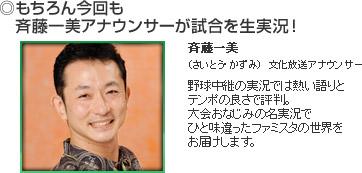 もちろん今回も斉藤一美アナウンサーが試合を生実況!