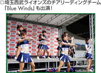 埼玉西武ライオンズのチアリーディングチーム 「Blue Winds」も出演!