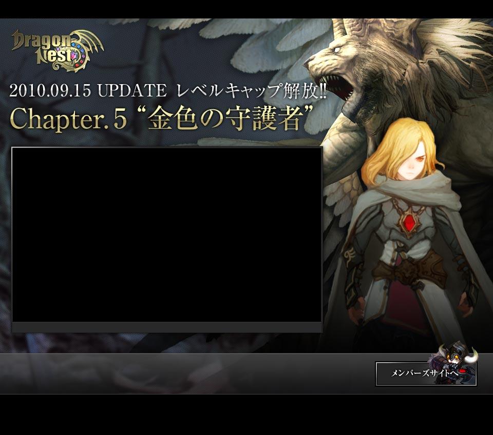 """2010.09.15 UPDATE レベルキャップ解放!! Chapter.5""""金色の守護者"""""""