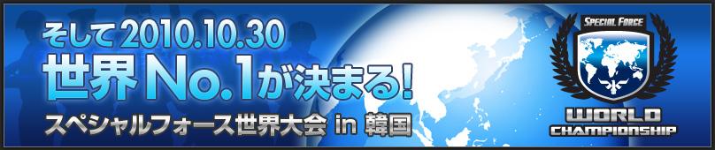 そして2010.10.30世界No.1が決まる! スペシャルフォース世界大会 in 韓国