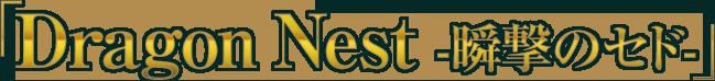 Dragon Nest -瞬撃のセド-