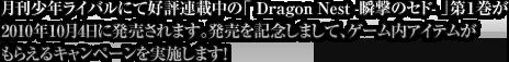 �������N���C�o���ɂčD�]�A�ڒ��́u Dragon Nest -�u���̃Z�h- �v��P����2010�N10��4��ɔ�������܂��B�������L�O���܂��āA�Q�[�����A�C�e�������炦��L�����y�[�������{���܂��I
