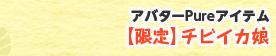 アバターPureアイテム【限定チビイカ娘】