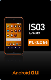 IS03 by SHARP�@�ڂ����͂�����I