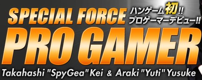 "SPECIAL FORCE ハンゲーム初!!プロゲーマーデビュー!!PRO GAMER Takahashi""SpyGea""Kei & Araki""Yuti""Yusuke"