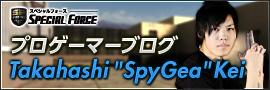 """プロゲーマーブログTakahashi""""SpyGea""""Kei"""