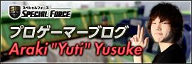 """プロゲーマーブログAraki""""Yuti""""Yusuke"""