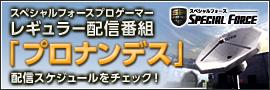 スペシャルフォースプロゲーマーレギュラー配信番組 「プロナンデス」配信スケジュールをチェック!