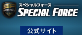 スペシャルフォース公式サイト
