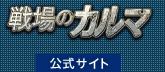 戦場のカルマ公式サイト