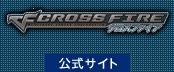 クロスファイア公式サイト