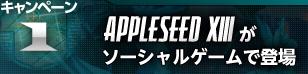 キャンペーン1 APPLESEED XIIIがソーシャルゲームで登場