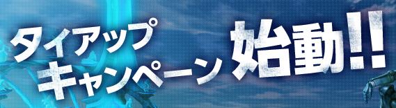 タイアップキャンペーン始動!!