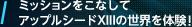 ミッションをこなしてアップルシードXIIIの世界を体験!