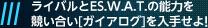 ���C�o����ES.W.A.T.�̔\�͂���������[�K�C�A���O]���肹��!
