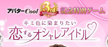 アバタ—Cool3rd Anniversary記念特別ゲーム キミ色に染まりたい 恋するオシャレアイドル