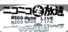 NICO NICO LIVE �����N�̌�3