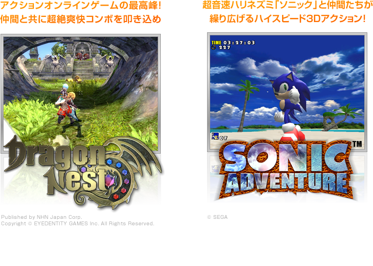 Dragon Nest, SONIC ADVENTURE