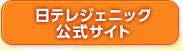 日テレジェニック公式サイト
