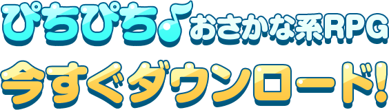 ぴちぴちおさかな系RPG 今すぐダウンロード!