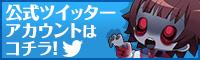 公式ツイッターアカウントはコチラ!