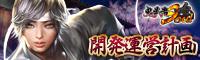 鬼武者Soul開発運営計画
