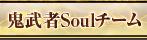 鬼武者Soulチーム