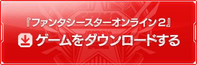 「ファンタシースターオンライン2」ゲームをダウンロードする