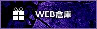 WEB倉庫