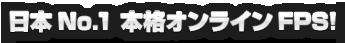 日本NO.1 本格オンラインFPS!