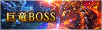 巨竜BOSS