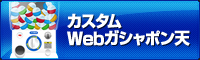 �J�X�^��Web�K�V���|�� �V