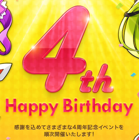 4th HappyBirthday 感謝を込めてさまざまな4周年記念イベントを順次開催いたします!