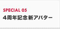 SPECIAL 05 4周年記念新アバター 3.26(水)公開