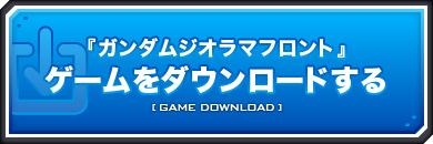 カンダムジオラマフロント ゲームをダウンロードする「GAME DOWNLOAD」